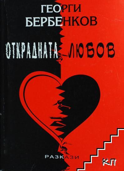 Открадната любов
