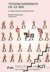 Тоталитаризмите на XX век в сравнителна перспектива