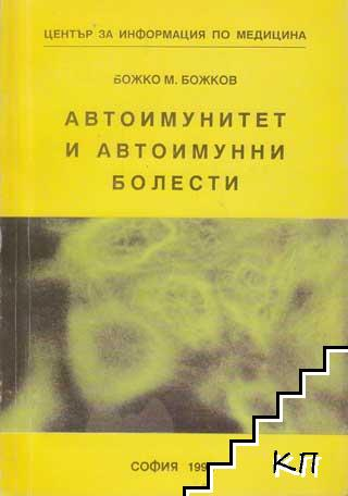 Автоимунитет и автоимунни болести