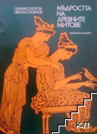 Мъдростта на древните митове. Преразкази на митологически мотиви
