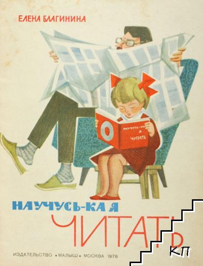 Научусь-ка я читать