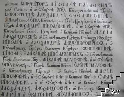 Православенъ молитвословъ