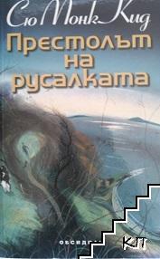 Престолът на русалката