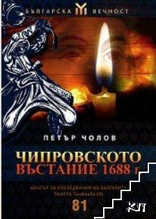 Чипровското въстание 1688 г.