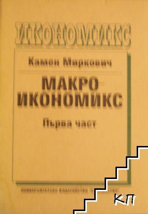 Икономикс. Макроикономикс. Част 1