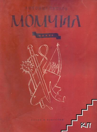 Момчил