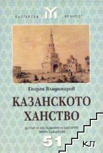 Казанското ханство