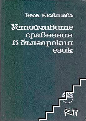 Устойчивите сравнения в българския език