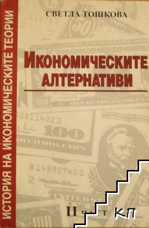 Икономическите алтернативи. Част 2