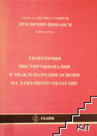 Публични финанси. Книга 2: Теоретични институционални и международни основи на данъчното облагане