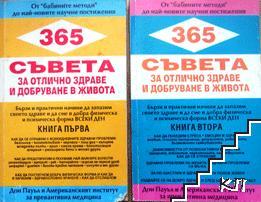 365 съвета за отлично здраве и добруване в живота. Книга 1-2