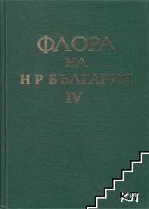 Флора на Народна Република България. Том 4-6, 8-9