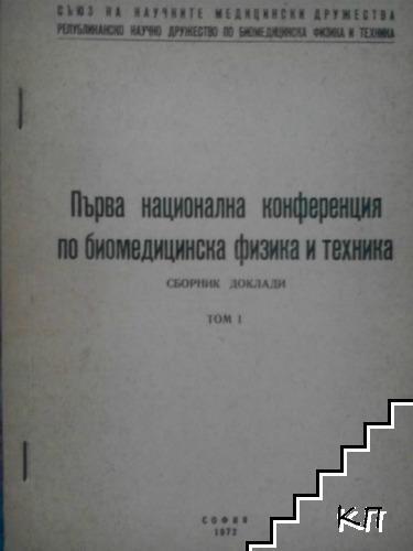 Първа национална конференция по биомедицинска физика и техника. Сборник доклади. Том 1
