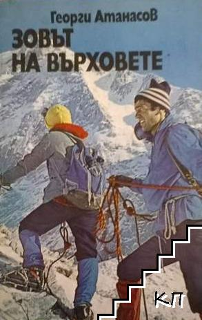 Зовът на върховете