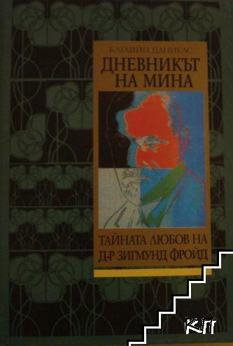 Дневникът на Мина. Тайната любов на д-р Зигмунд Фройд