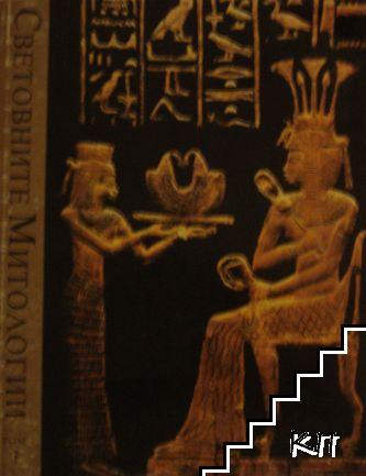 Световните митологии. Енциклопедия в четири тома. Том 1