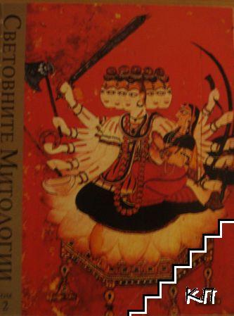 Световните митологии. Енциклопедия в четири тома. Том 2