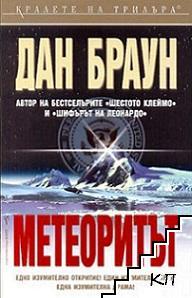 Метеоритът