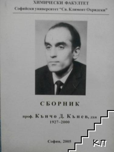 Сборник в памет на проф. Кънчо Д. Кънев, дхн 1927-2000
