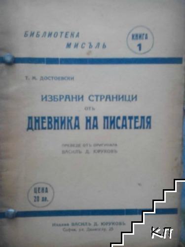 Избрани страници отъ дневника на писателя