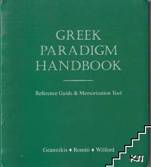 Greek paradigm handbook