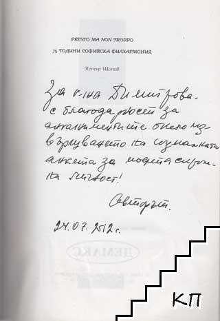 Presto ma non troppo. 75 години софийска филхармония (Допълнителна снимка 1)