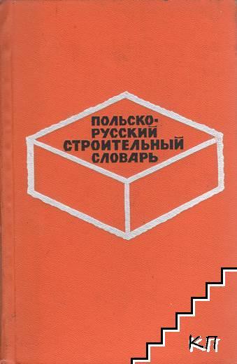 Польско-русский строительный словарь