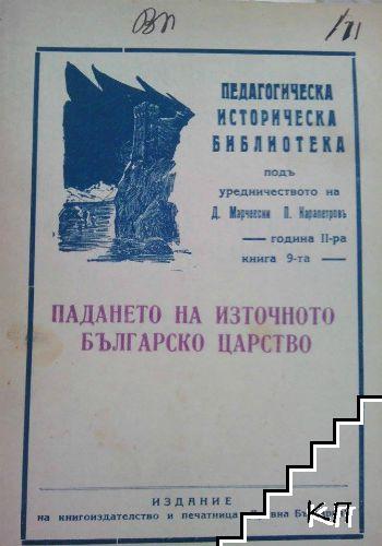 Падането на източното българско царство
