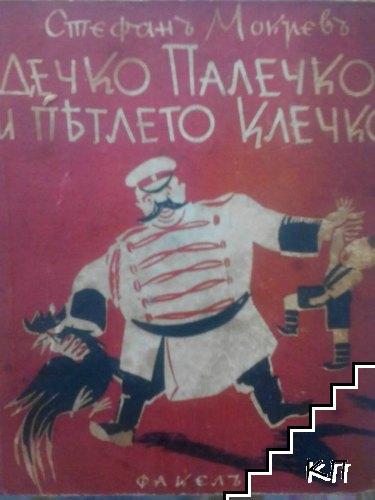 Дечко Палечко и петлето Клечко