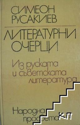 Литературни очерци