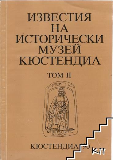 Известия на Историческия музей - Кюстендил. Том 2