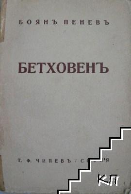 Бетховенъ