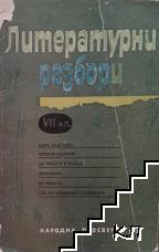 Литературни разбори за 7. клас