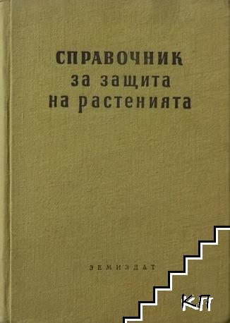 Справочник за защита на растенията