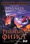 Войната на демоните. Книга 1: Връхлита страховит легион