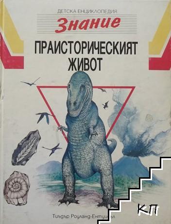 "Детска енциклопедия ""Знание"". Том 3: Праисторическият живот"