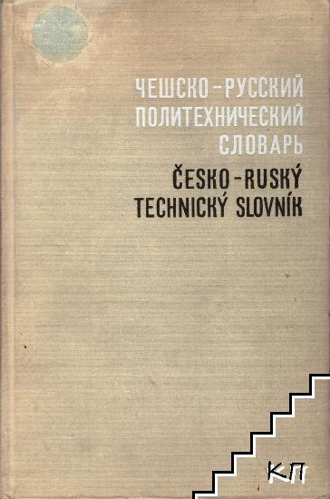Чешско-русский политехнический словарь / Česko-ruský technicky slovník