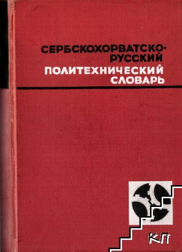 Сербскохорватско-русский политехнический словарь