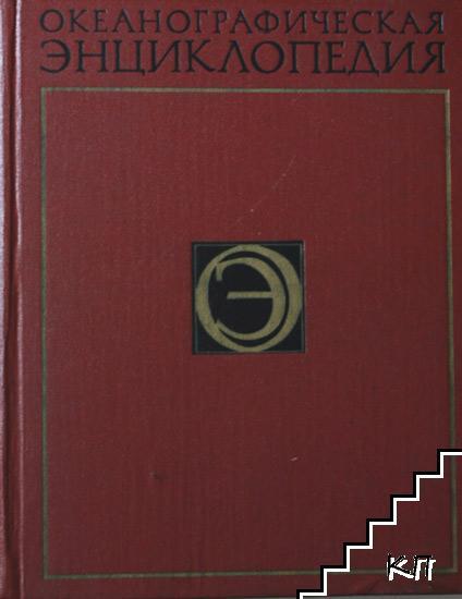 Океанографическая энциклопедия