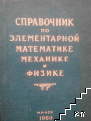 Справочник по элементарной математике механике и физике