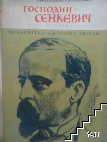 Господин Сенкевич