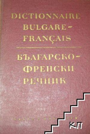Българско-френски речник