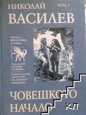 Съчинения в седем тома. Том 1: Човешкото начало