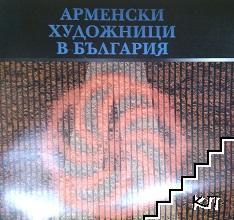 Арменски художници в България