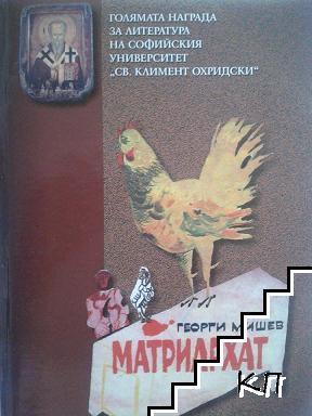 Матриархат
