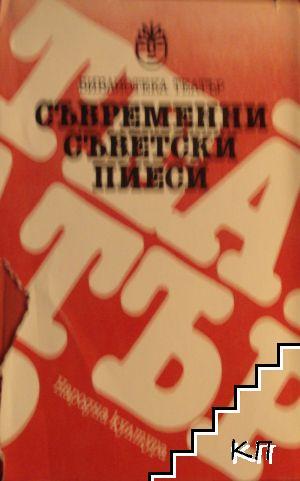 Съвременни съветски пиеси