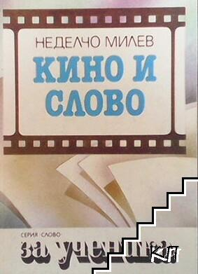 Кино и слово