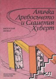 Аничка, Дребосъчето и сламения Хуберт