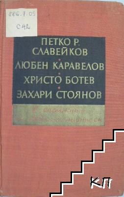 Петко Р. Славейков, Любен Каравелов, Христо Ботев, Захари Стоянов - в спомените на съвременниците си