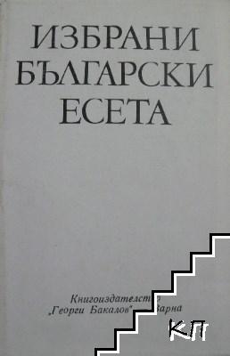 Избрани български есета